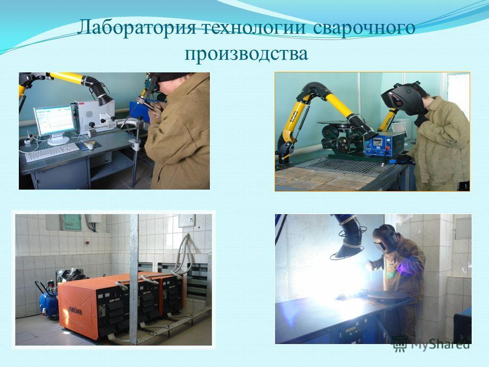 Лаборатория технологии сварочного производства