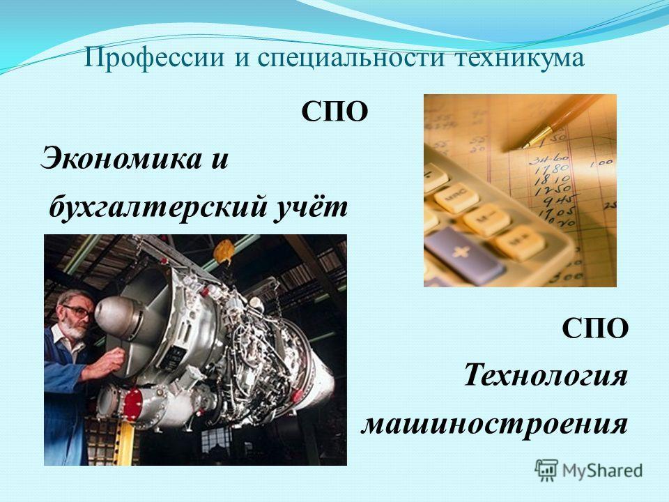 Профессии и специальности техникума СПО Экономика и бухгалтерский учёт СПО Технология машиностроения