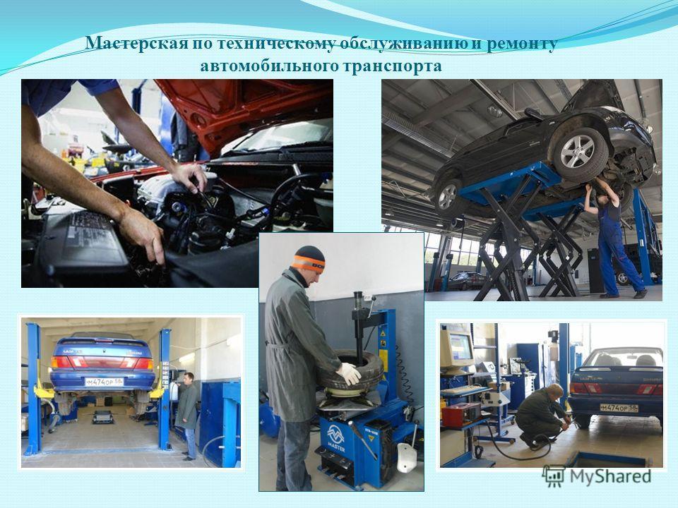 Мастерская по техническому обслуживанию и ремонту автомобильного транспорта