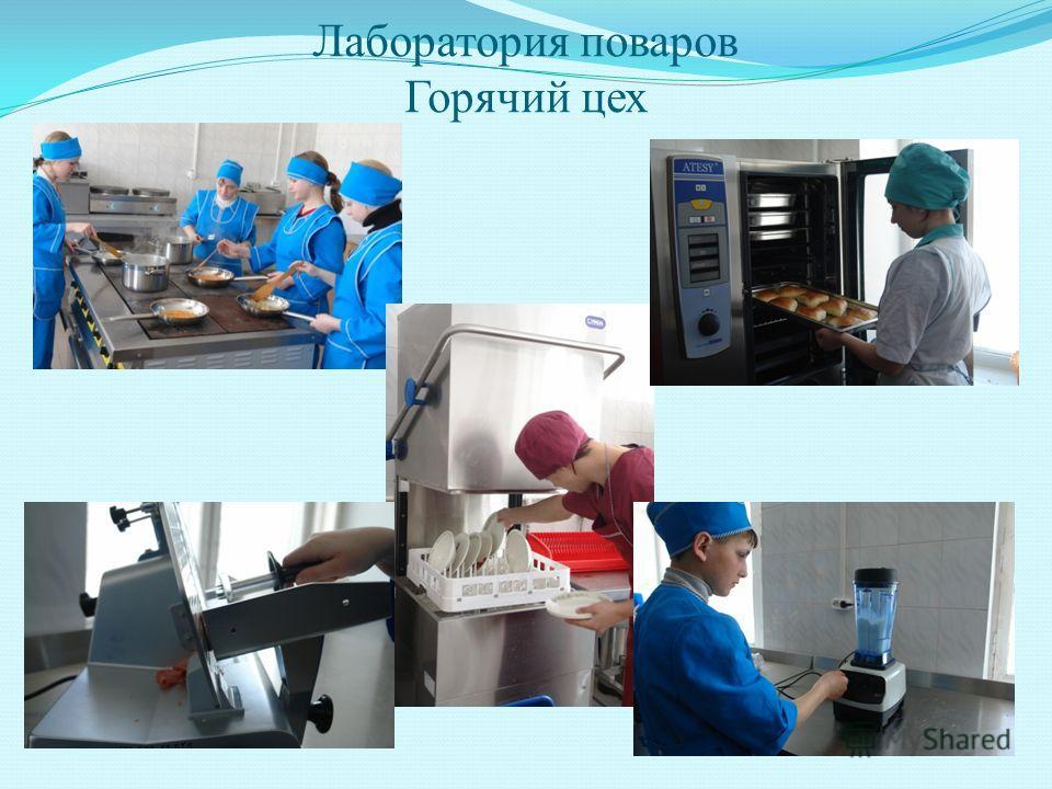 Лаборатория поваров Горячий цех