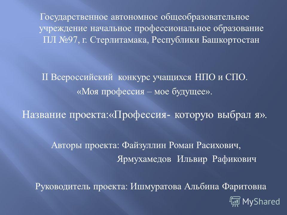 Учебные заведения г.Стерлитамака