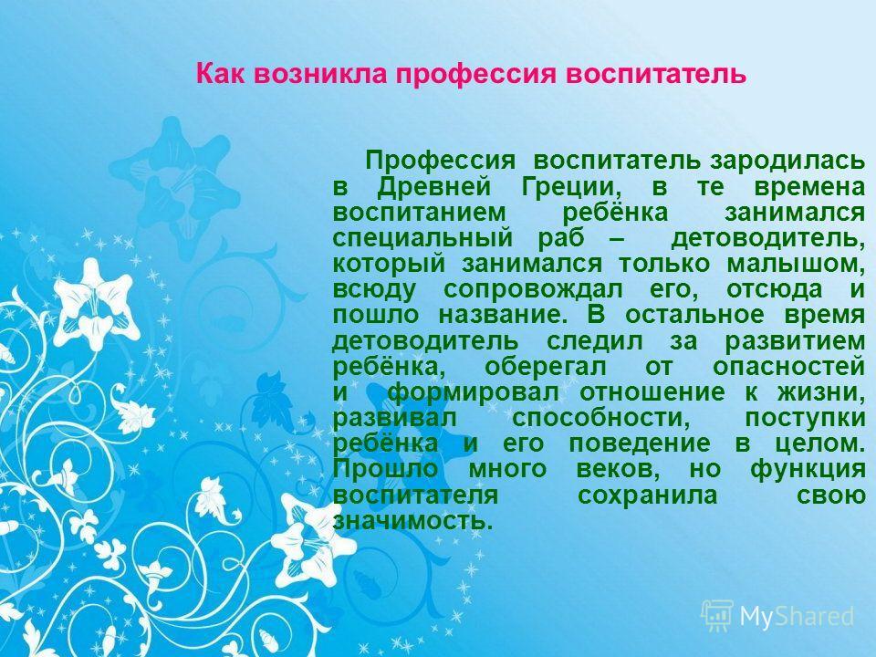 Здравствуйте! Меня зовут Армадыкова Заяна. Я студентка 2 курса дошкольного отделения. Моя будущая профессия – воспитатель детей дошкольного возраста, о которой я хочу рассказать.