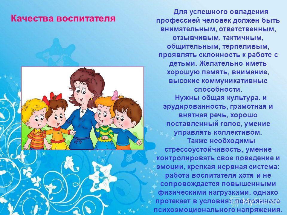Воспитатель - это Воспитатель, в широком смысле человек, осуществляющий воспитание, в более узком значении должностное лицо, выполняющее воспитательные функции в учебно-воспитательном учреждениивоспитание