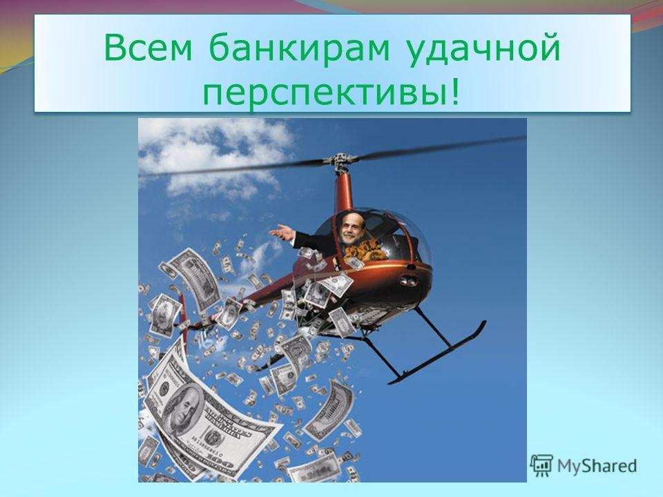 Всем банкирам удачной перспективы!