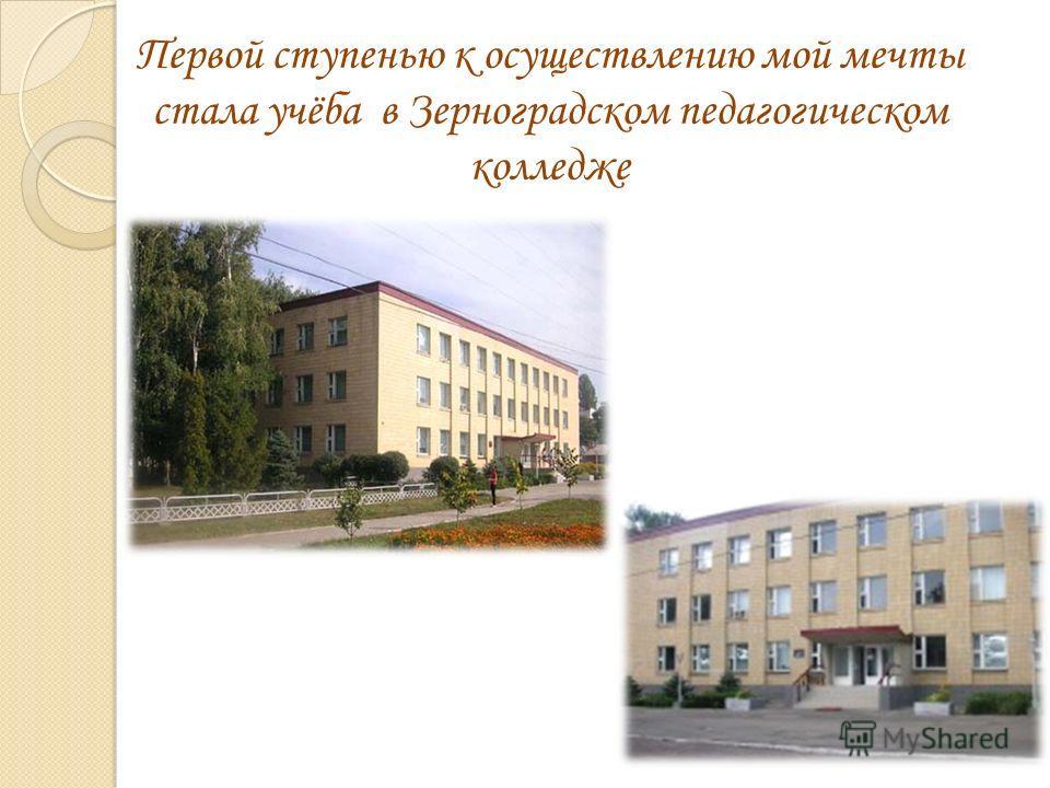 Первой ступенью к осуществлению мой мечты стала учёба в Зерноградском педагогическом колледже