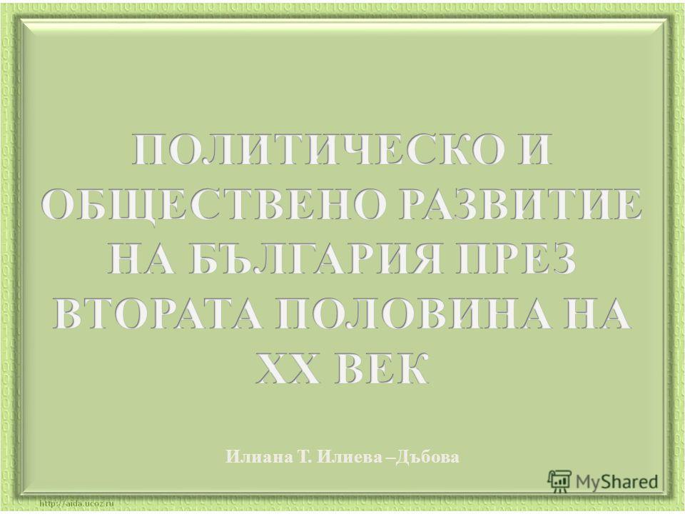 Илиана Т. Илиева –Дъбова