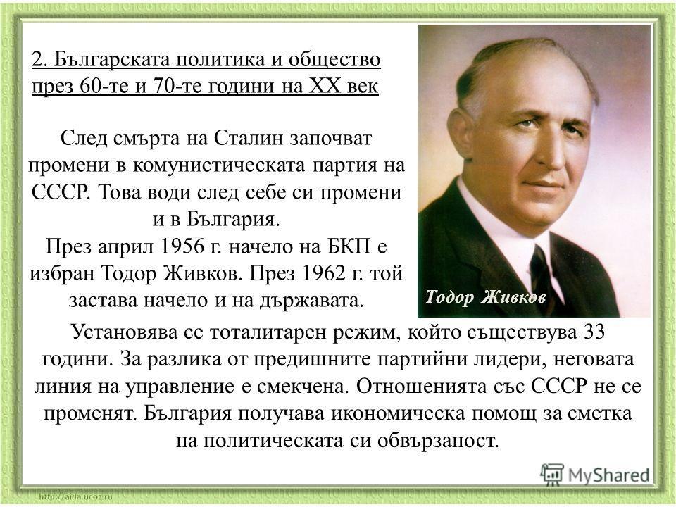 След смърта на Сталин започват промени в комунистическата партия на СССР. Това води след себе си промени и в България. През април 1956 г. начело на БКП е избран Тодор Живков. През 1962 г. той застава начело и на държавата. Тодор Живков Установява се