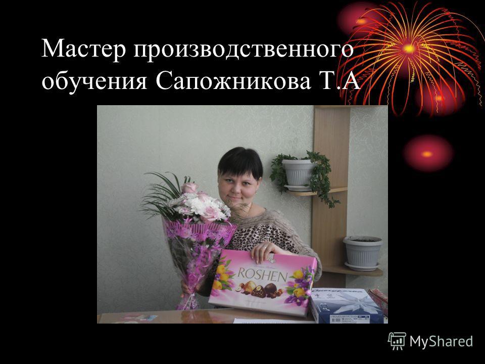 Мастер производственного обучения Сапожникова Т.А