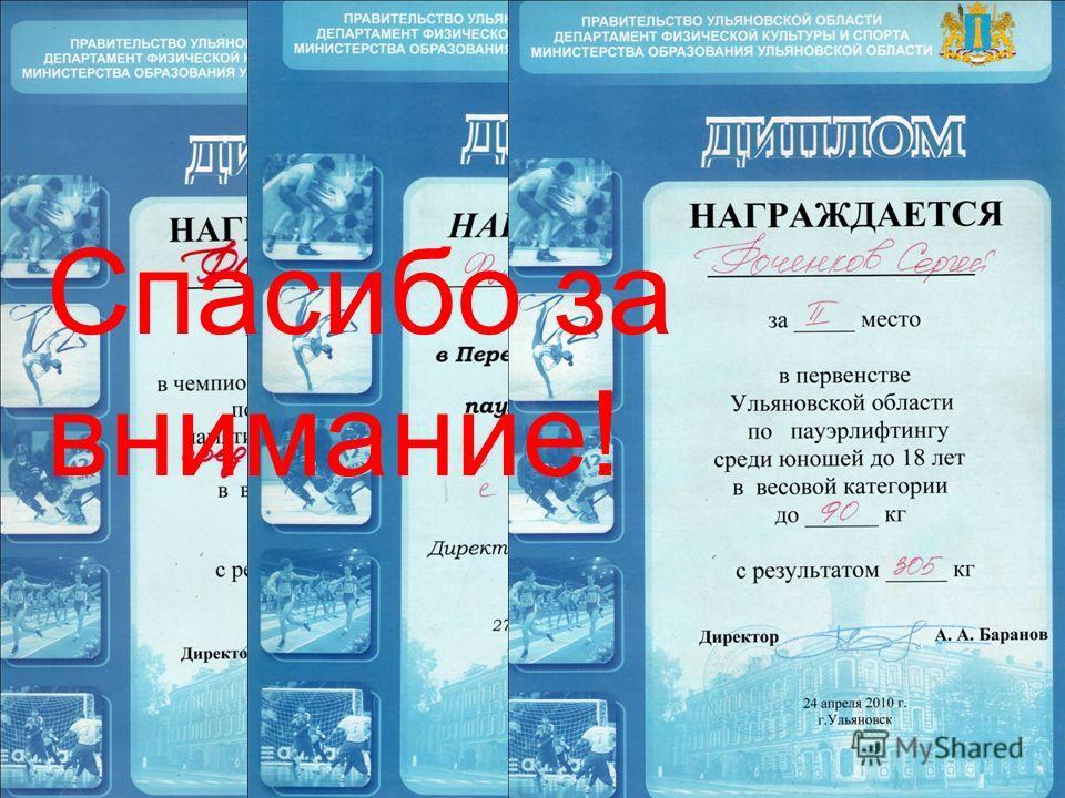 О БО МНЕ Я – будущий автомеханик, полон сил, желаний добиться в своей профессии вершин и стать настоящим Мастером своего дела. Я – спортсмен, занимаюсь пауэрлифтингом. Являюсь чемпионом Ульяновска и Ульяновской области, сейчас выполняю норматив на КМ