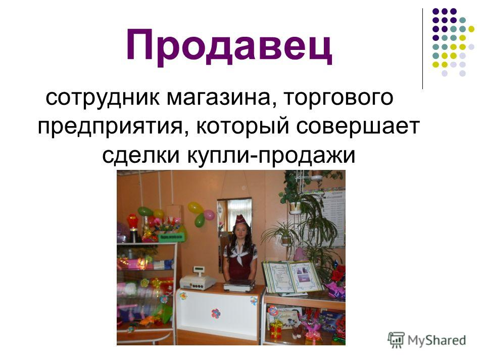 сотрудник магазина, торгового предприятия, который совершает сделки купли-продажи