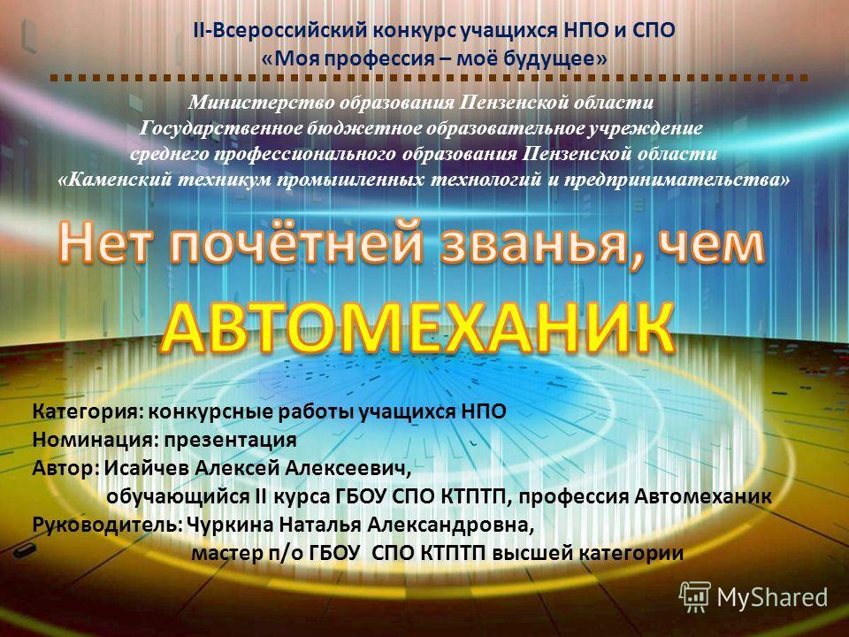 Презентация на тему ii всероссийский