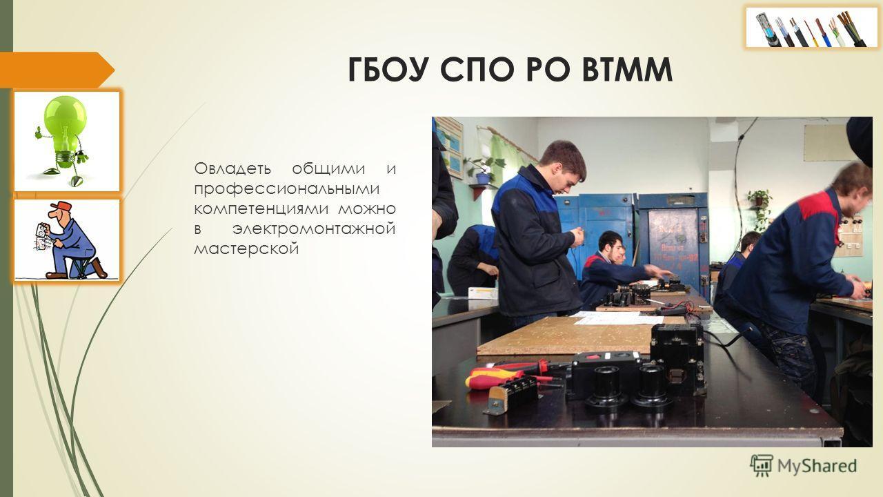 ГБОУ СПО РО ВТММ Овладеть общими и профессиональными компетенциями можно в электромонтажной мастерской
