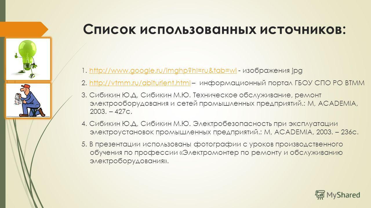 Список использованных источников: 1. http://www.google.ru/imghp?hl=ru&tab=wi - изображения jpghttp://www.google.ru/imghp?hl=ru&tab=wi 2. http://vtmm.ru/abiturient.html – информационный портал ГБОУ СПО РО ВТММhttp://vtmm.ru/abiturient.html 3. Сибикин