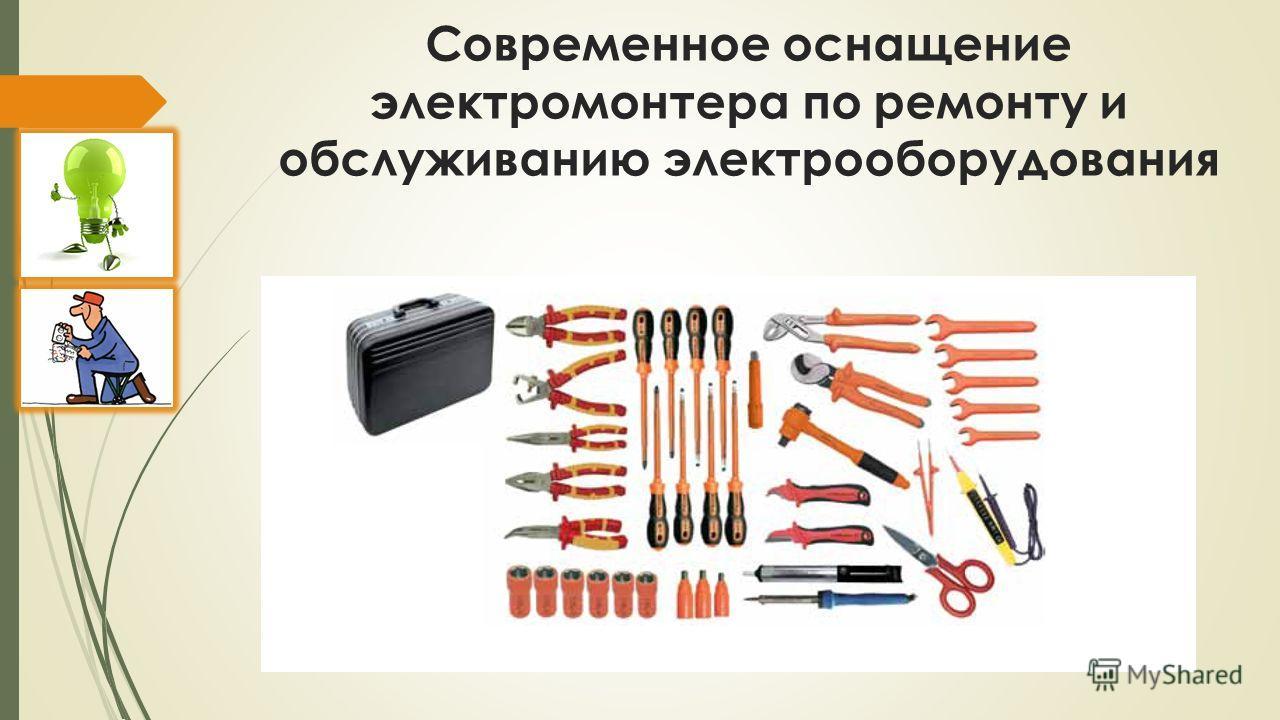 Современное оснащение электромонтера по ремонту и обслуживанию электрооборудования
