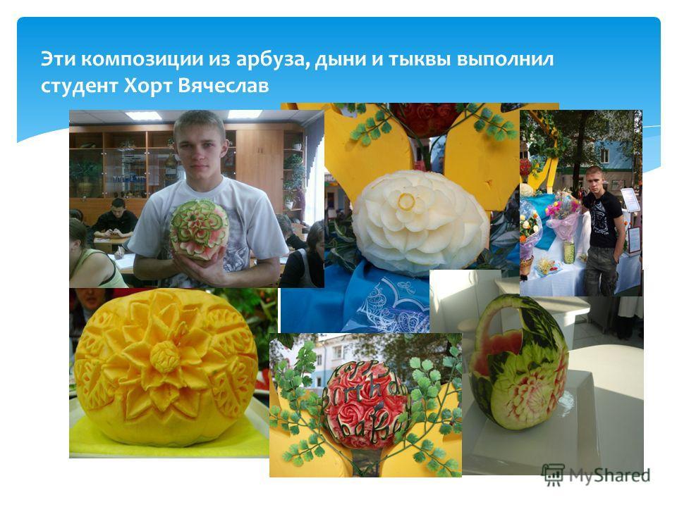 Эти композиции из арбуза, дыни и тыквы выполнил студент Хорт Вячеслав