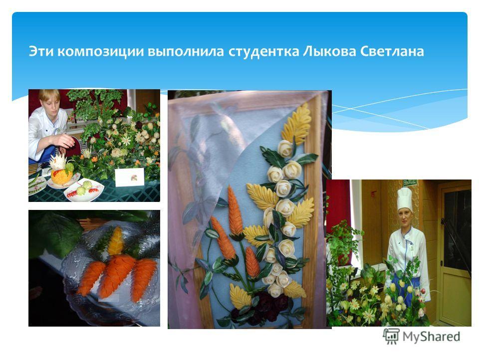 Эти композиции выполнила студентка Лыкова Светлана