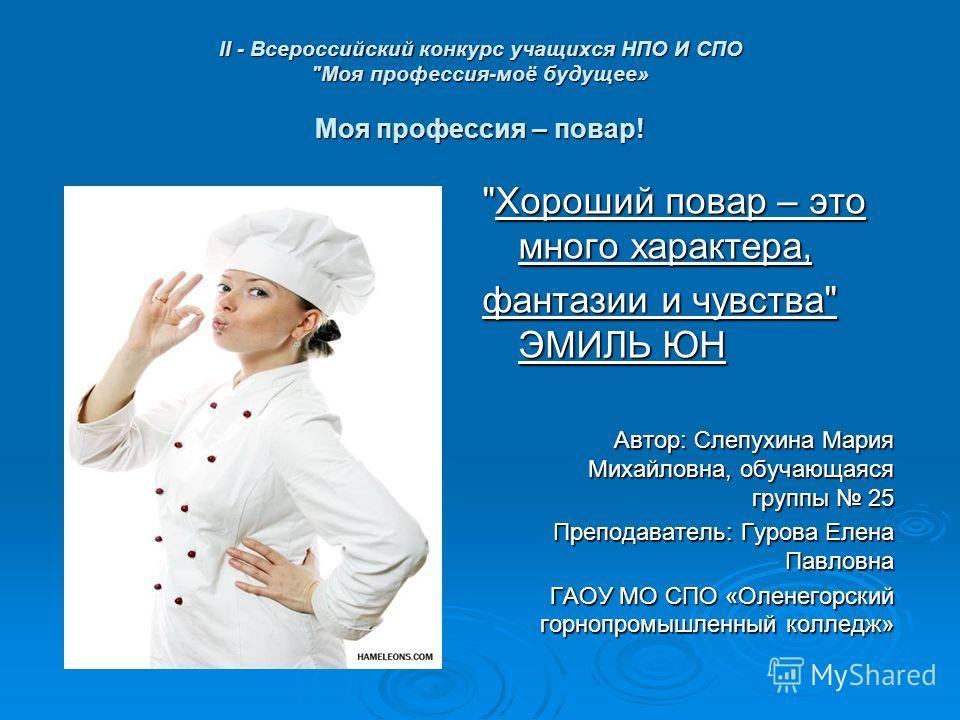 II - Всероссийский конкурс учащихся НПО И СПО