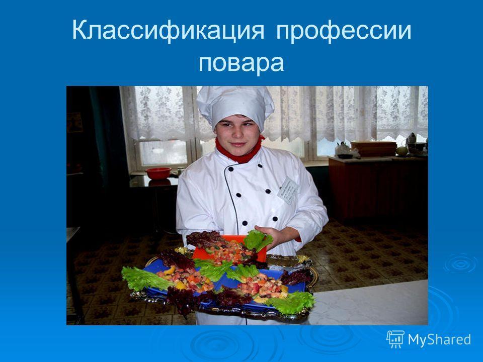 Классификация профессии повара