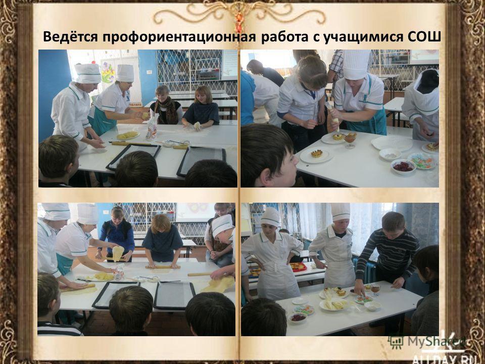 Ведётся профориентационная работа с учащимися СОШ