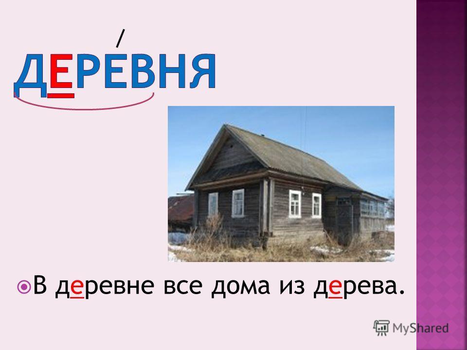 В деревне все дома из дерева.