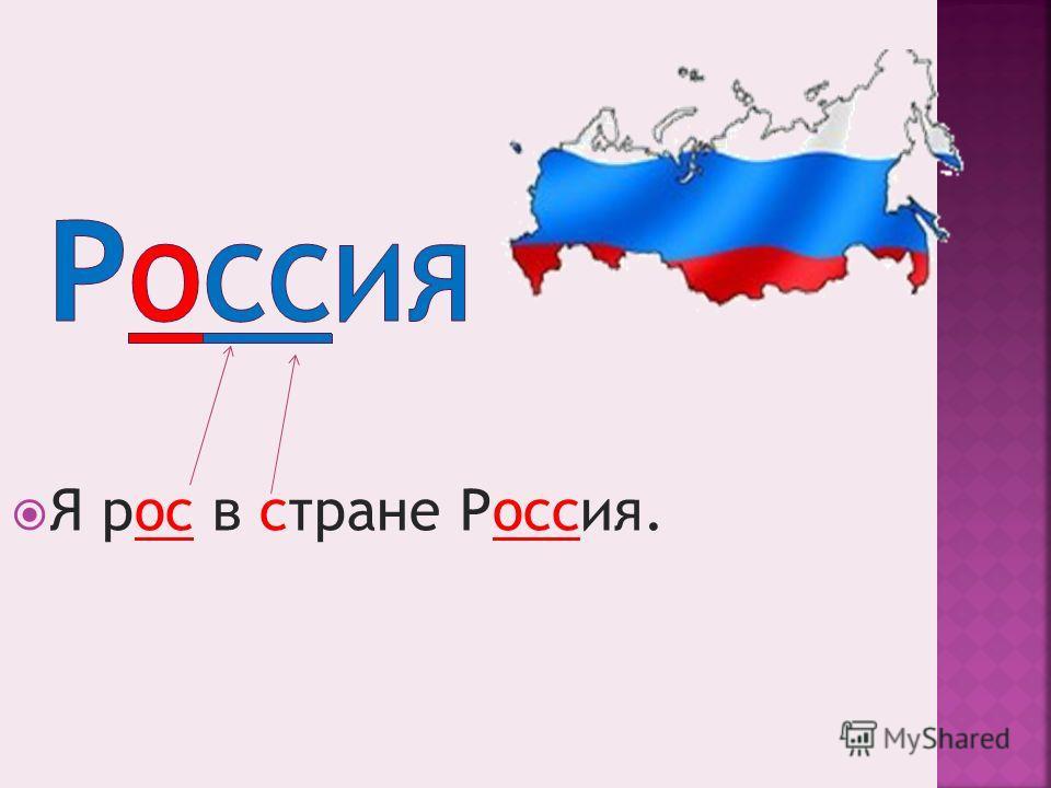 Я рос в стране Россия.