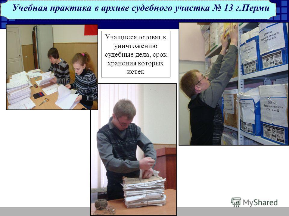 Учебная практика в архиве судебного участка 13 г.Перми Учащиеся готовят к уничтожению судебные дела, срок хранения которых истек