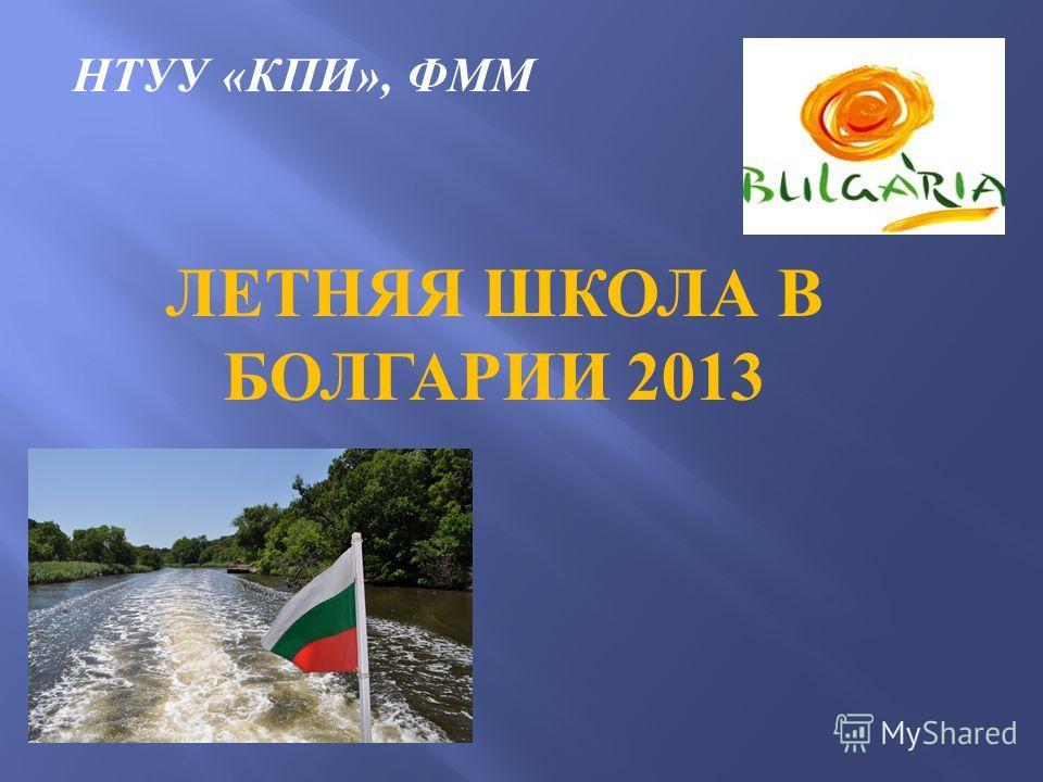 ЛЕТНЯЯ ШКОЛА В БОЛГАРИИ 2013 НТУУ «КПИ», ФММ