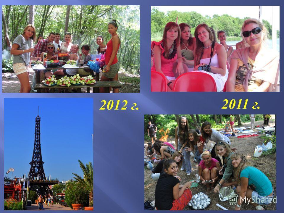 2011 г. 2012 г.