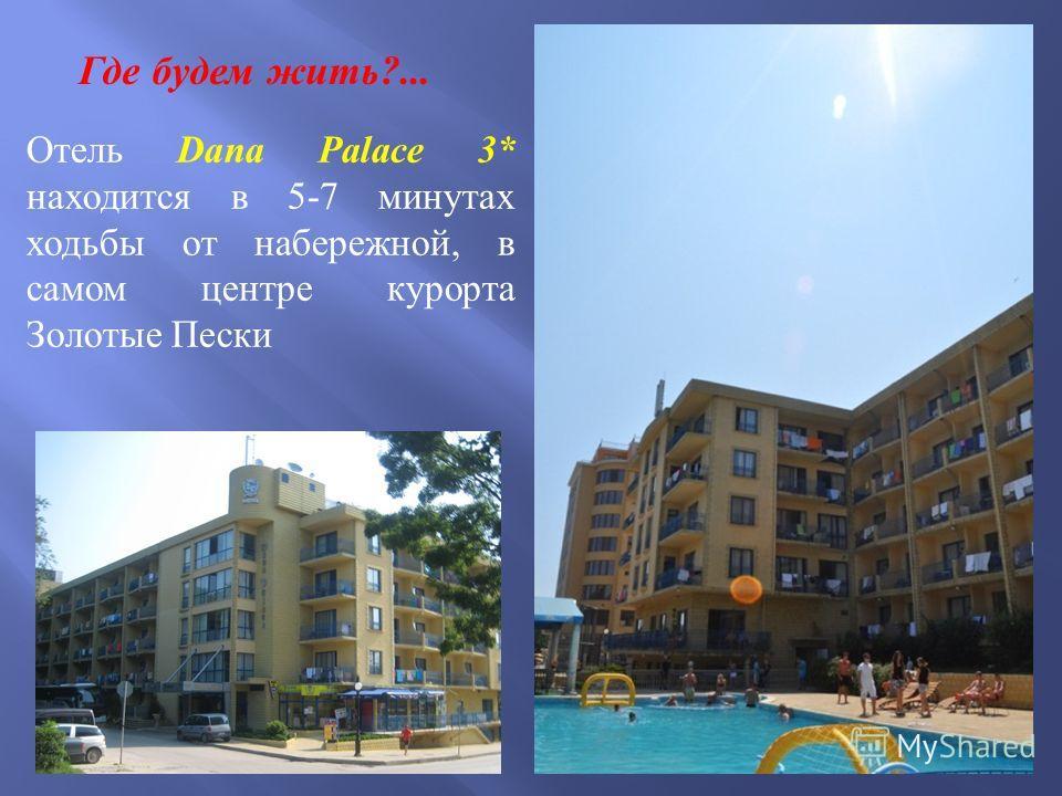 Отель Dana Palace 3* находится в 5-7 минутах ходьбы от набережной, в самом центре курорта Золотые Пески Где будем жить?...