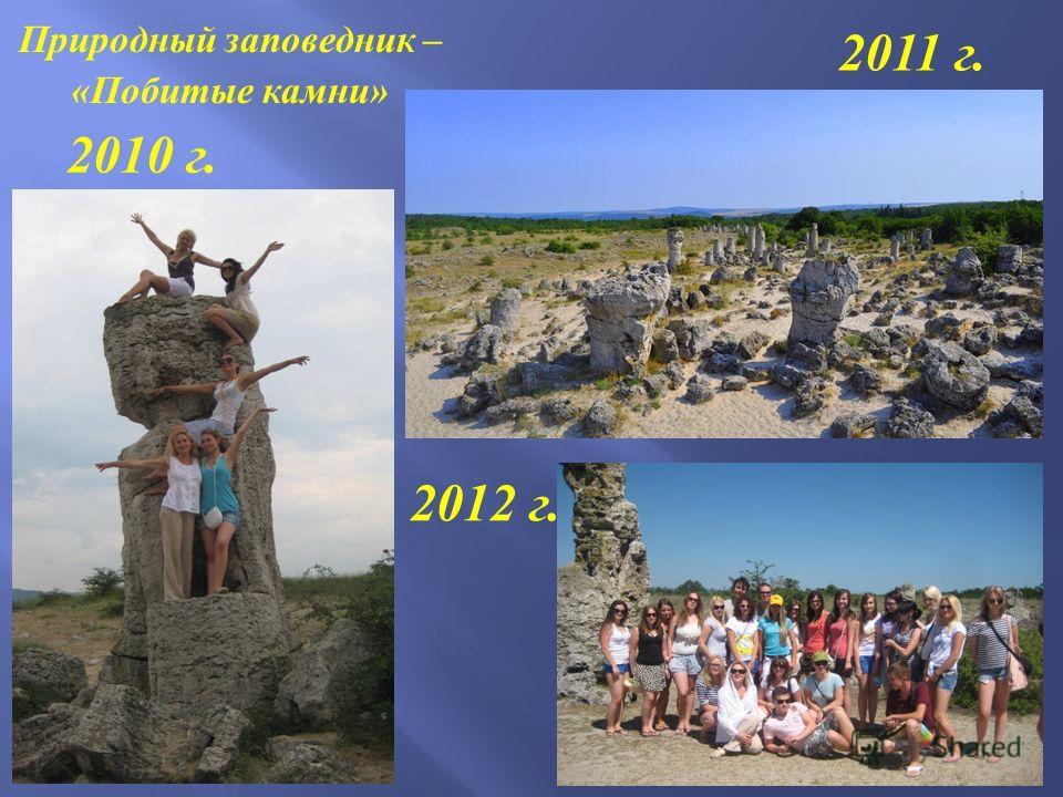 Природный заповедник – « Побитые камни » 2010 г. 2011 г. 2012 г.