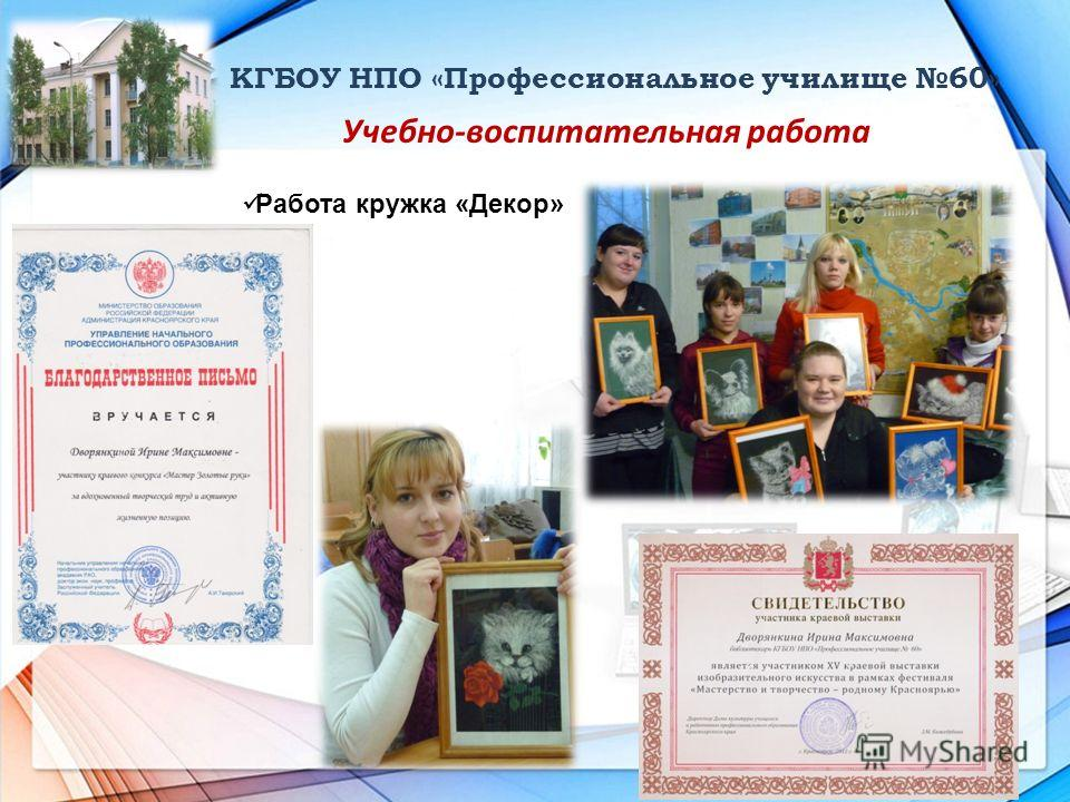 КГБОУ НПО «Профессиональное училище 60» Работа кружка «Декор» Учебно-воспитательная работа