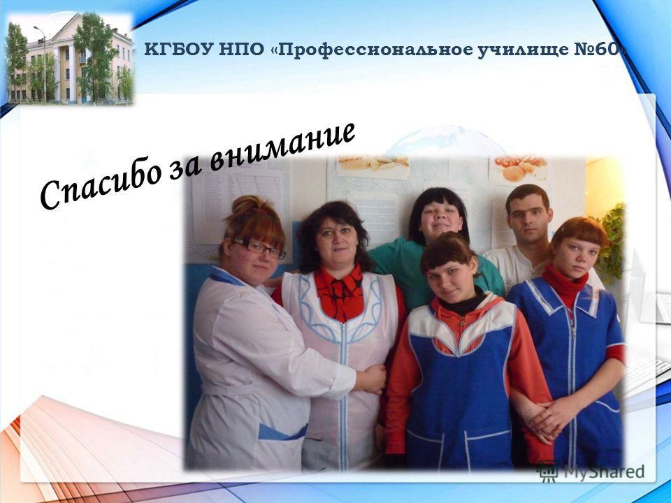 КГБОУ НПО «Профессиональное училище 60» Спасибо за внимание
