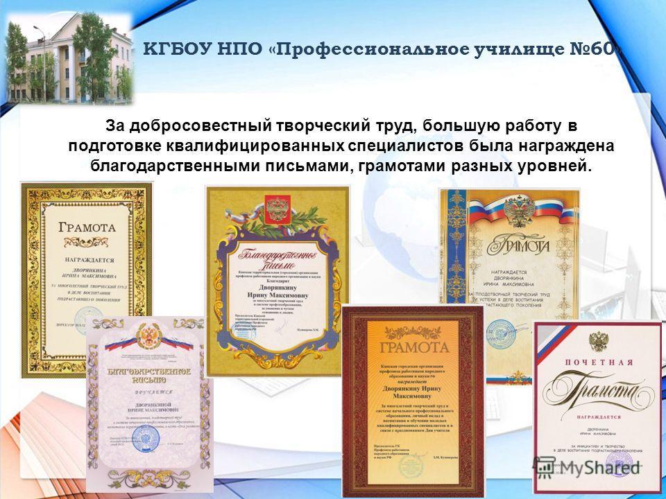 КГБОУ НПО «Профессиональное училище 60» За добросовестный творческий труд, большую работу в подготовке квалифицированных специалистов была награждена благодарственными письмами, грамотами разных уровней.