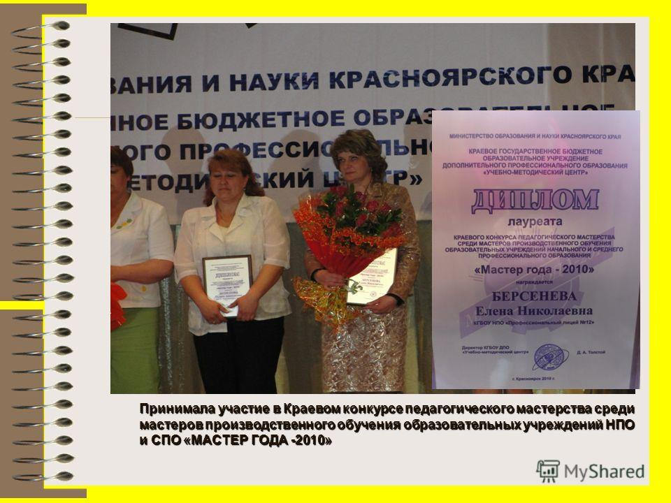 Принимала участие в Краевом конкурсе педагогического мастерства среди мастеров производственного обучения образовательных учреждений НПО и СПО «МАСТЕР ГОДА -2010»