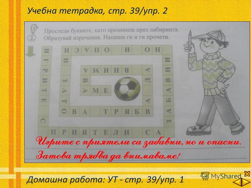 Учебна тетрадка, стр. 39/упр. 2 Домашна работа: УТ - стр. 39/упр. 1