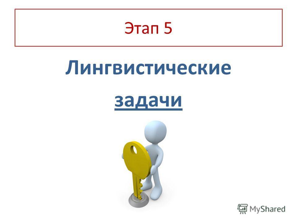 Этап 5 Лингвистические задачи