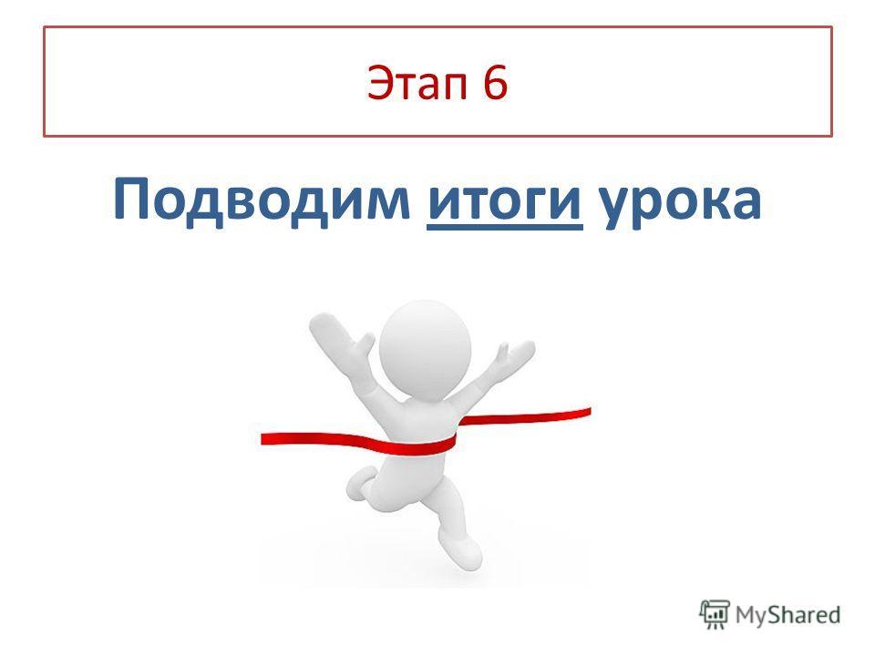 Этап 6 Подводим итоги урока
