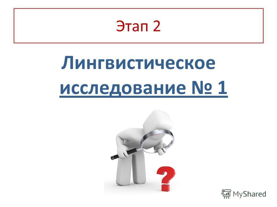 Этап 2 Лингвистическое исследование 1