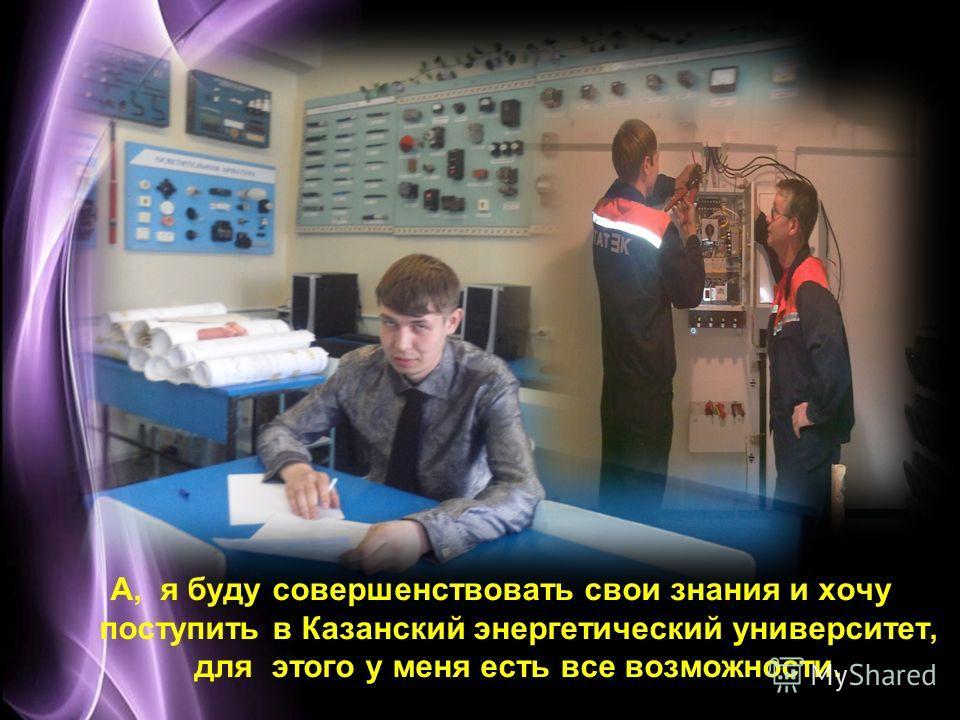 Page 13 А, я буду совершенствовать свои знания и хочу поступить в Казанский энергетический университет, для этого у меня есть все возможности.