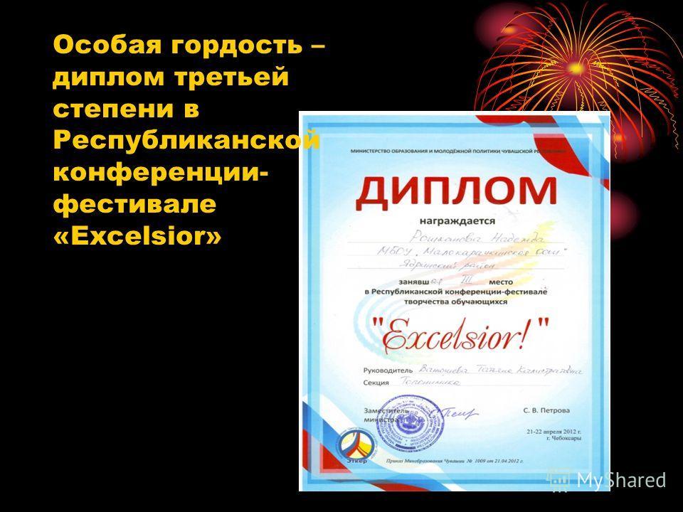 Особая гордость – диплом третьей степени в Республиканской конференции- фестивале «Excelsior»