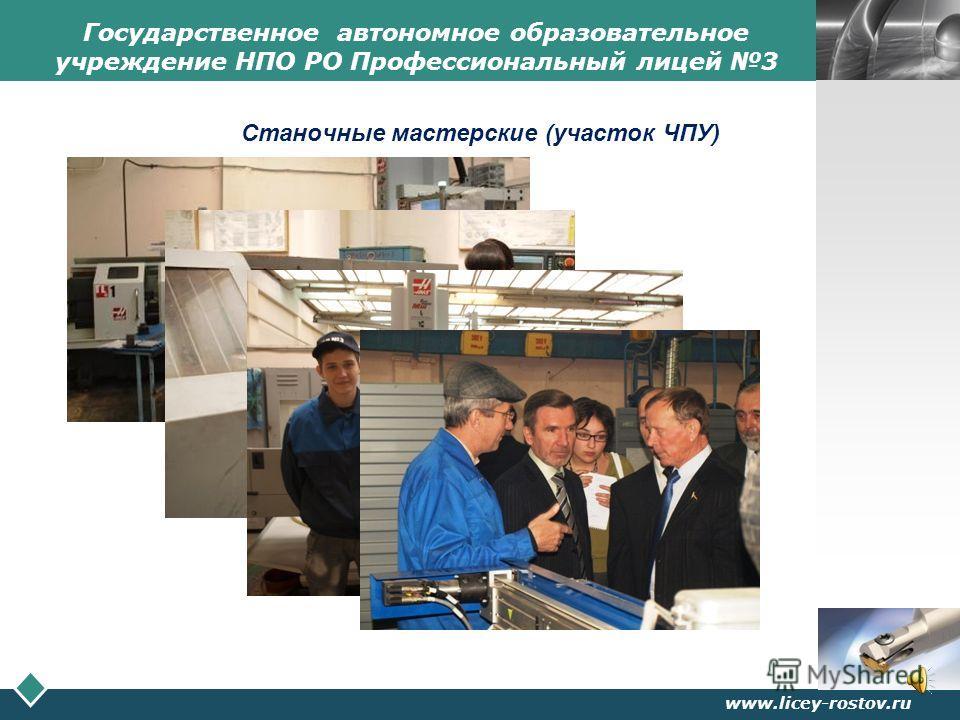 LOGO www.licey-rostov.ru Государственное автономное образовательное учреждение НПО РО Профессиональный лицей 3 Станочные мастерские (фрезерный цех)