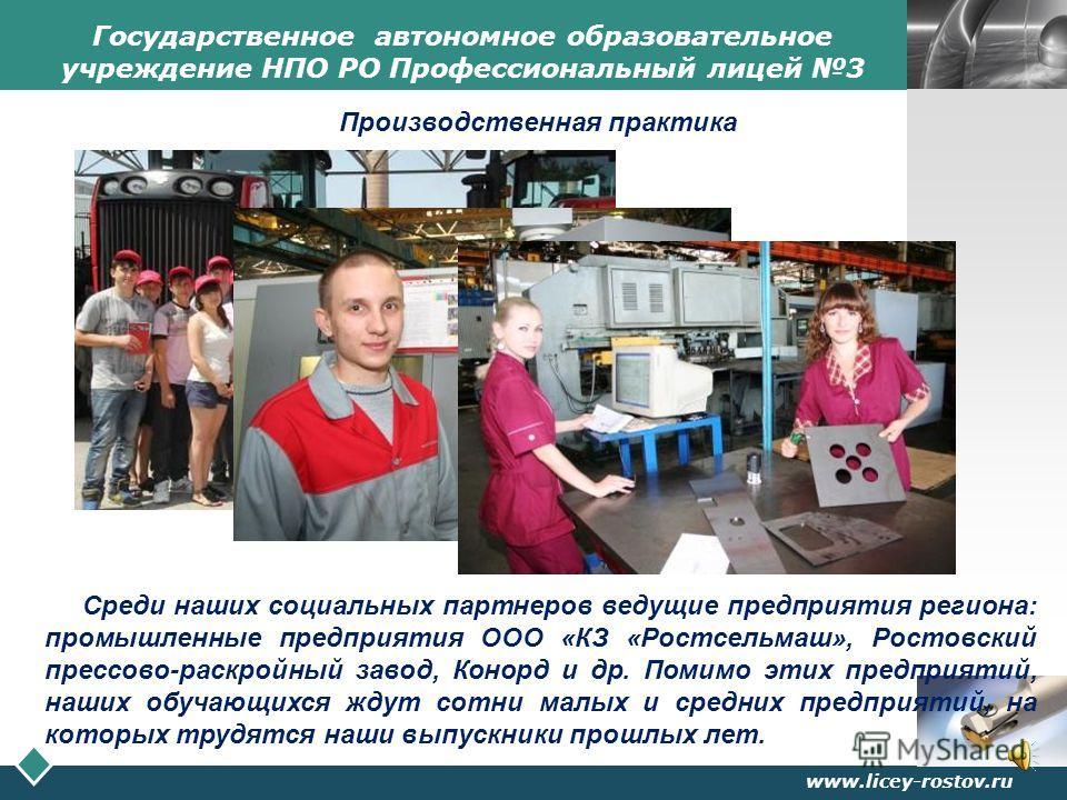 LOGO www.licey-rostov.ru Государственное автономное образовательное учреждение НПО РО Профессиональный лицей 3 Станочные мастерские (участок ЧПУ)