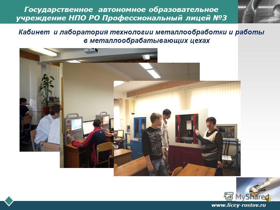 LOGO www.licey-rostov.ru Государственное автономное образовательное учреждение НПО РО Профессиональный лицей 3 Профессия требует обширных знаний в области точных наук, черчения, физики, материаловеде- ния, электротехники и механики. Самокоррекция и к