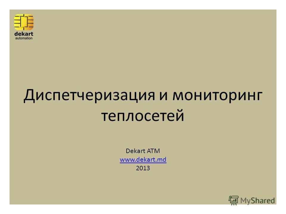 Диспетчеризация и мониторинг теплосетей Dekart ATM www.dekart.md 2013 www.dekart.md