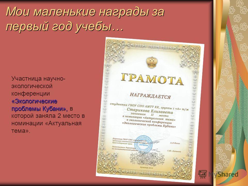 Мои маленькие награды за первый год учебы… «Экологические проблемы Кубани», Участница научно- экологической конференции «Экологические проблемы Кубани», в которой заняла 2 место в номинации «Актуальная тема».