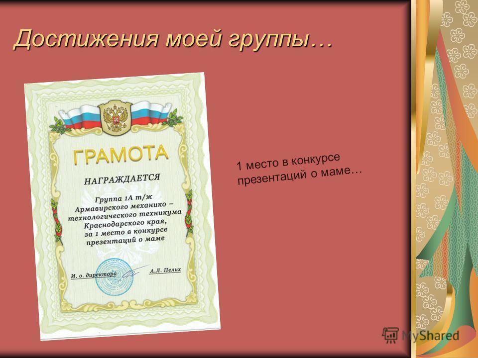Достижения моей группы… 1 место в конкурсе презентаций о маме…