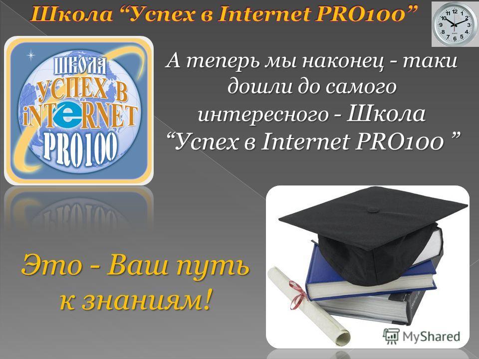 Информатика - наука о методах и процессах сбора, хранения, обработки, анализа и оценки информации. И мой любимый предмет.