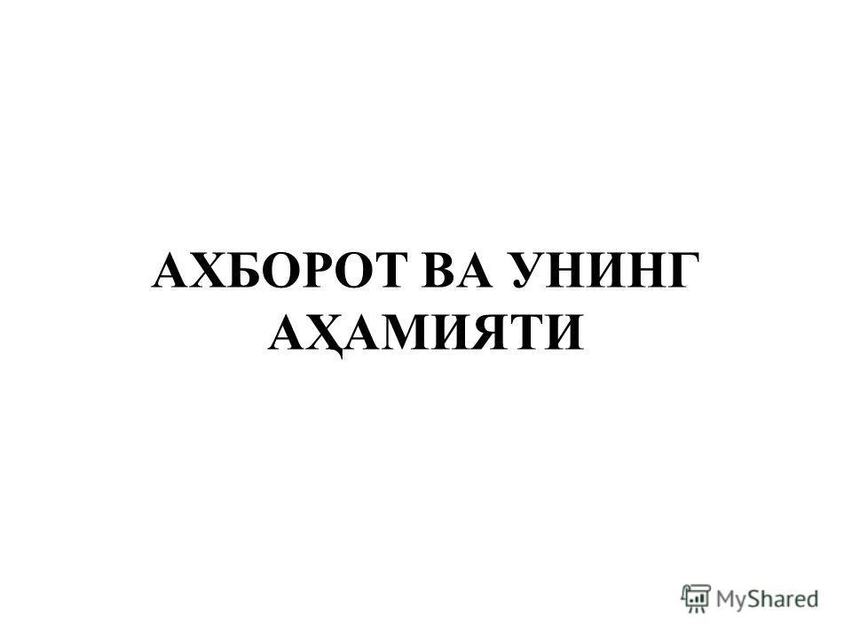 АХБОРОТ ВА УНИНГ АҲАМИЯТИ