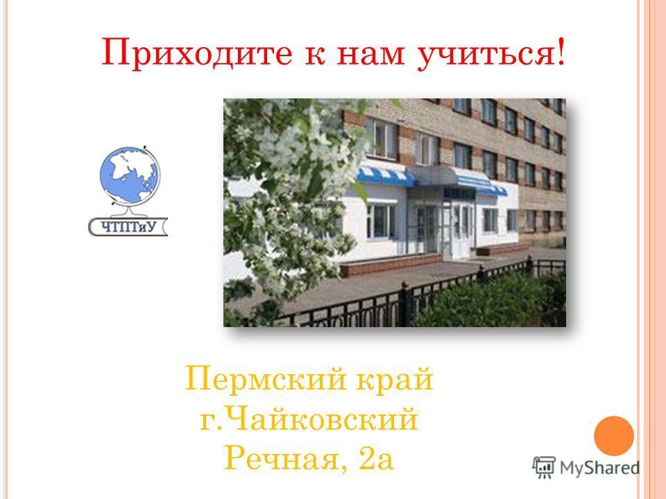 Пермский край г.Чайковский Речная, 2а Приходите к нам учиться!