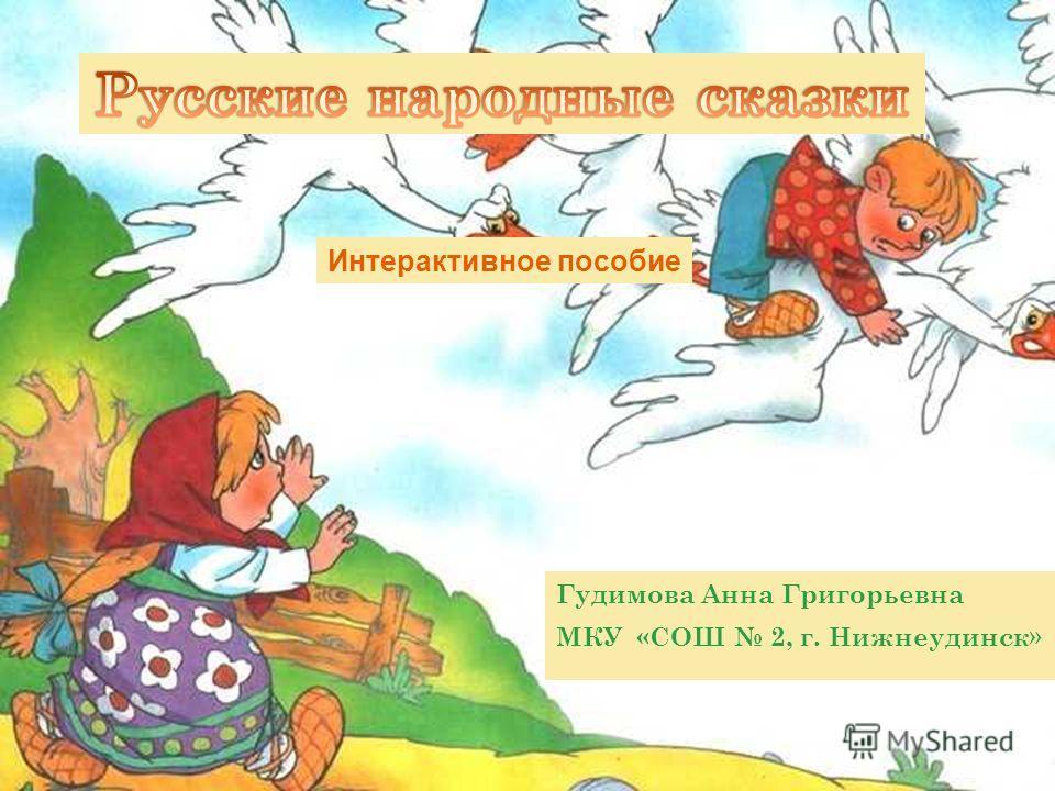 Интерактивное пособие Гудимова Анна Григорьевна МКУ «СОШ 2, г. Нижнеудинск »